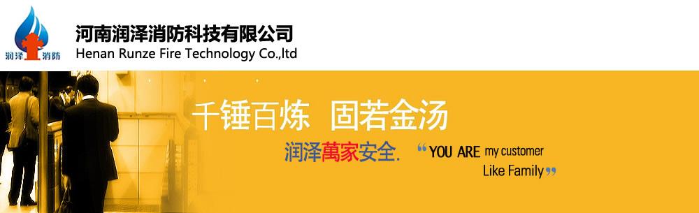 河南润泽雷火平台科技有限公司